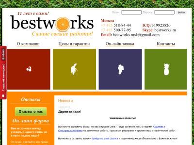 www.bestworks.ru
