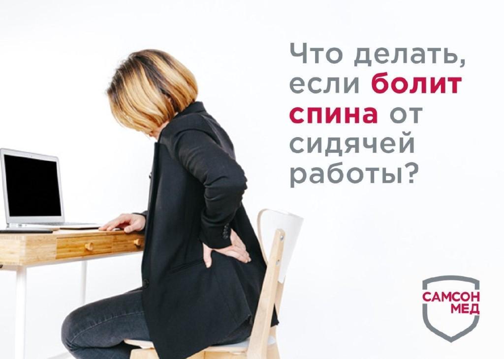 Что делать, если болит спина от сидячей работы?